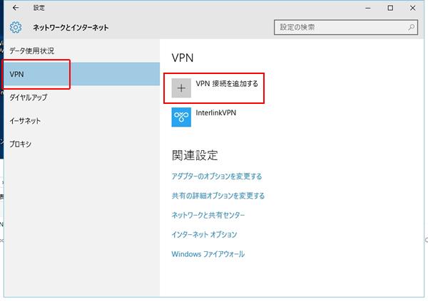 接続 できない vpn