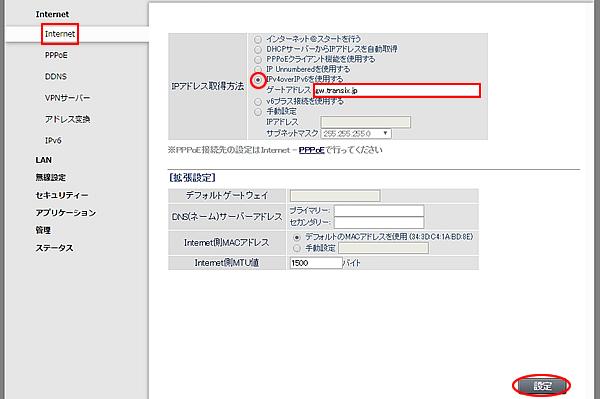 wxr 1750dhp ファームウェア 更新